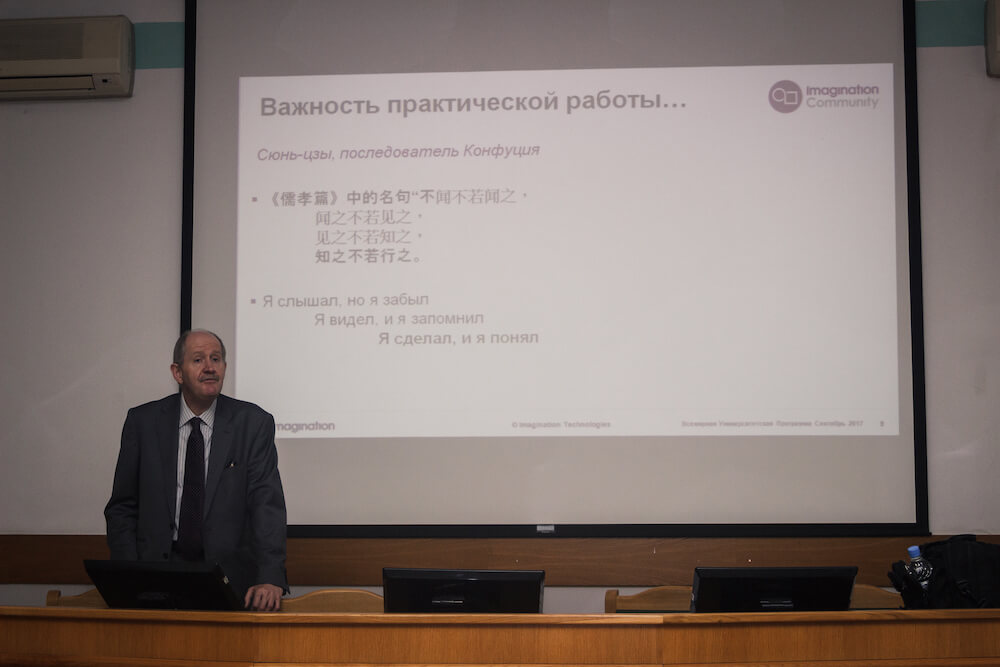 Introducing the Imagination University Programme to Professors in Russia. September 2017