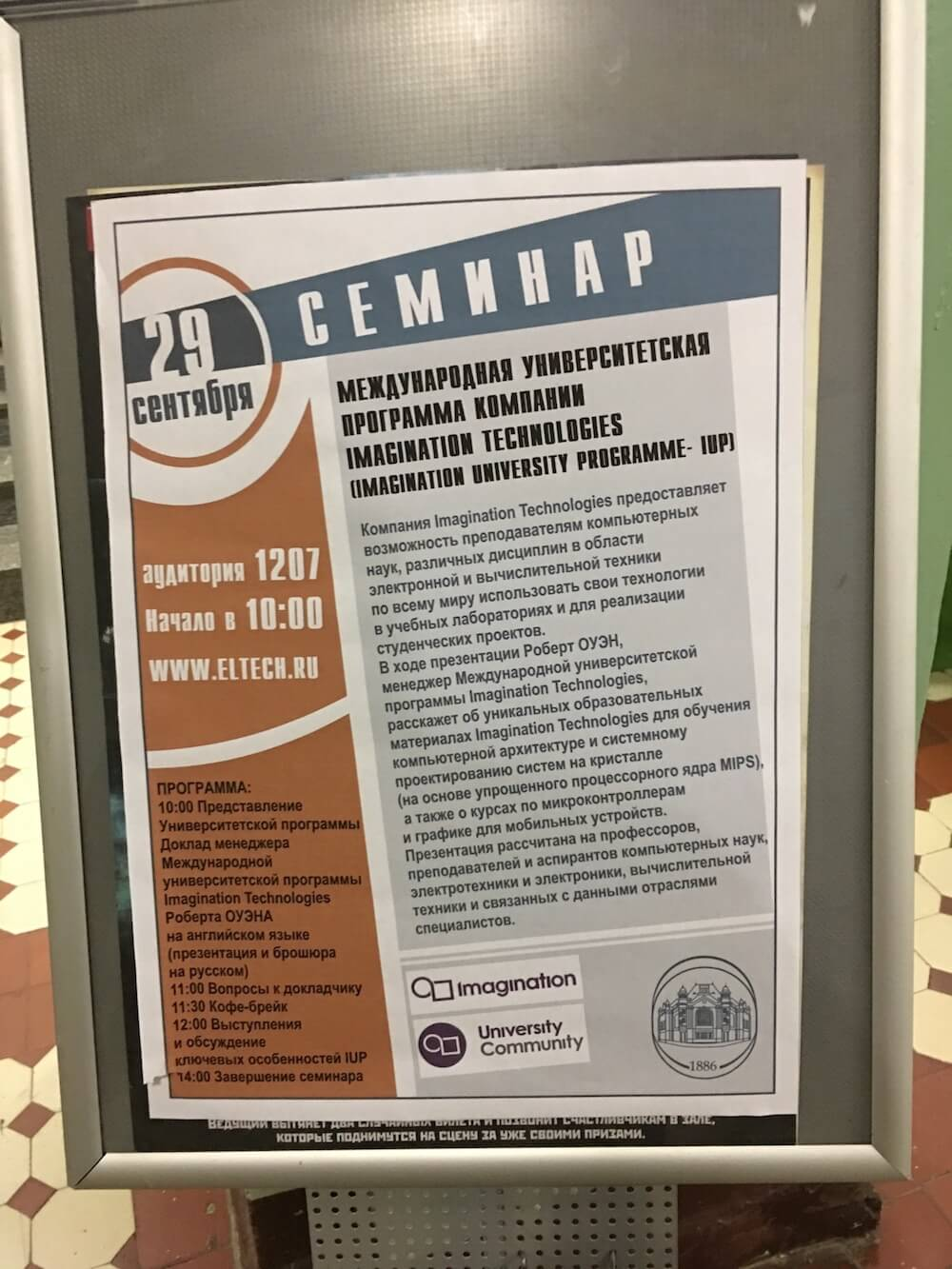 University Programme Seminar by Robert Owen in Russia September 2017